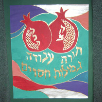 "Bein Gavra 36"" X 45"" Chizuk Amuna Congregation, Baltimore"